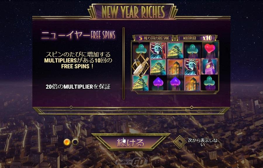 NEWYEARRICHES_紹介