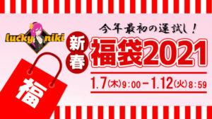 【ラッキーニッキー】入金額によって中身が変わる!『新春福袋2021』キャンペーン開催!