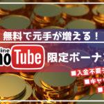 【2021年最新版】全19サイト!当サイト限定オンラインカジノボーナス特集