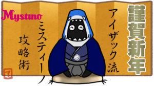 【ミスティーノ】新年一発目は3連戦!ミスティーノは分割入金がおすすめだ!