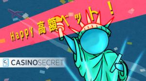 【カジノシークレット】新年を祝うスロットは当たりが軽く火力も抜群な高額ベット向け機種!