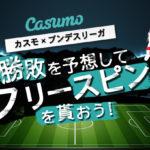 【カスモ】ブンデスリーガの試合の勝敗を予想するだけでムンプリフリースピンゲット!