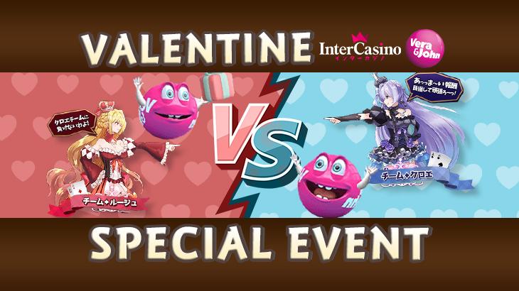 Valentine ベラジョンインターカジノ