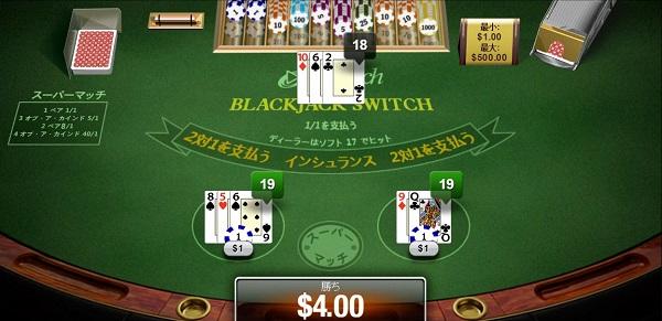 ブラックジャックスイッチ勝利