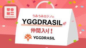 【うみうみカジノ】取り扱いプロバイダーにYGGDRASILが追加!