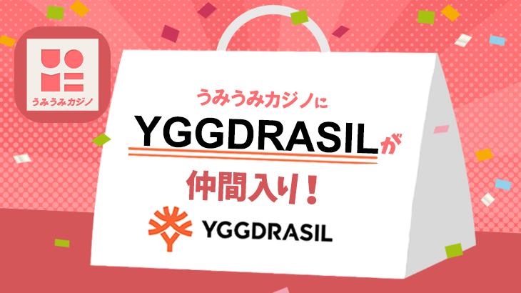 うみうみカジノ YGGDRASIL