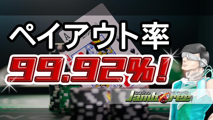 【カジノジャンボリー】ペイアウト率99.92%!ブラックジャックスイッチの基本戦略解説&実践!