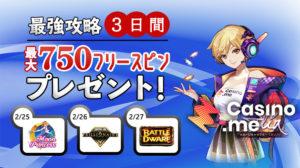 【カジノミー】最強にお得な3日間到来!最大750フリースピンプレゼント!