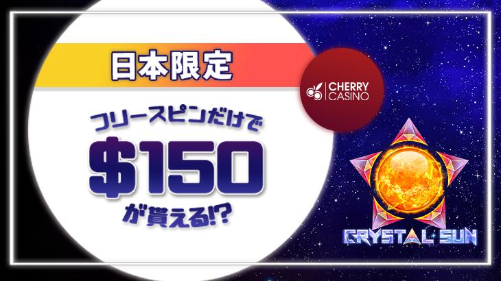 チェリーカジノ トーナメントニュース