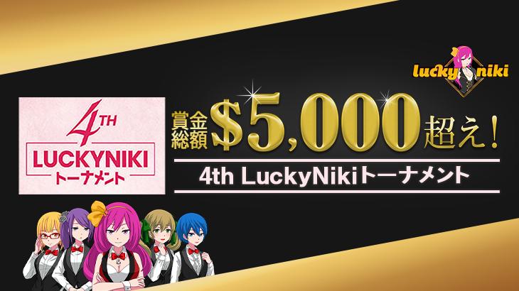 ラッキーニッキー4th LuckyNikiトーナメント