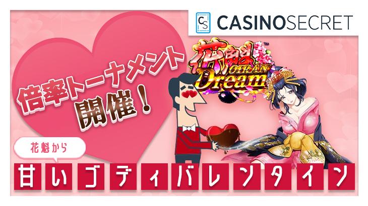 【カジノシークレット】『倍率トーナメント』開催!花魁からゴディバのバレンタイン☆