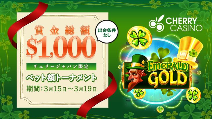 チェリーカジノEmerald Goldトーナメント