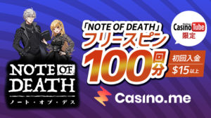 【カジノミー】初回入金限定ボーナス!『Note of Death』100回分フリースピンゲット!