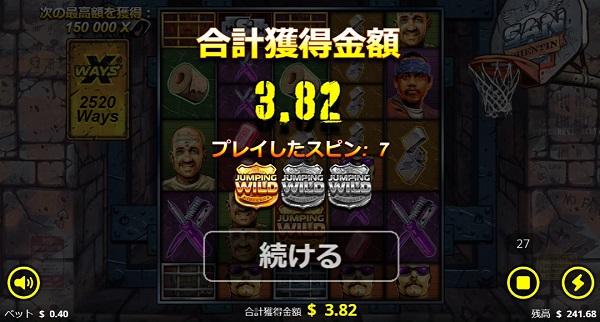 フリースピン7-3