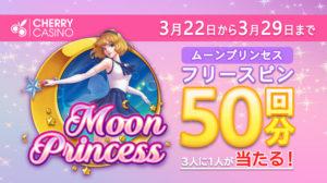 【チェリーカジノ】『Moon Princess』のフリースピン50回分当たる『フラッシュキャンペーン』開催!