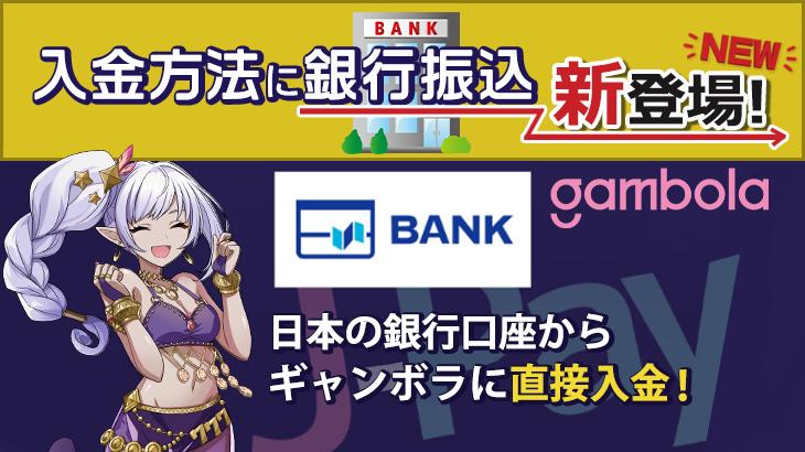ギャンボラ ニュース入金銀行振込