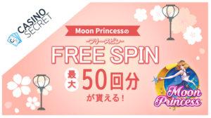 【カジノシークレット】1ドルベットのMoon Princess用フリースピン50回分が貰える!『ぼんぼりフリースピン』開催