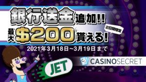 【カジノシークレット】銀⾏送⾦追加&200ドル貰える入金ボーナス開催中!