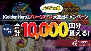 【チェリーカジノ】合計10,000回分を山分け!【Golden Hero】フリースピン大放出キャンペーン
