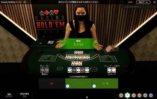カジノホールデムゲーム説明3