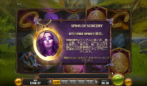 THE FACES OF FREYA ボーナス