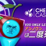 【チェリーカジノ】閲覧注意!悪魔のスロット『Cherry POP』の魅力にせまる
