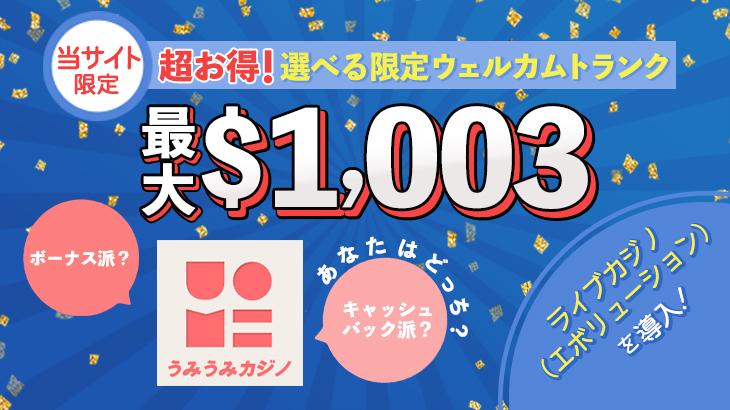 【うみうみカジノ】カジノTUBE限定!初回入金で最大1003ドルの選べるボーナスプレゼント中☆