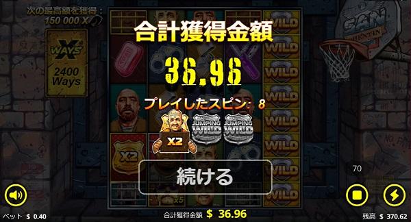 フリースピン6-4