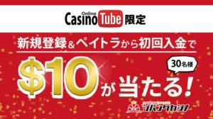 【ジパングカジノ】チャンス到来!ペイトラからの初回入金で10ドルが当たる!