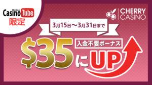 【チェリーカジノ】今だけ!入金不要ボーナスが35ドルにアップ!