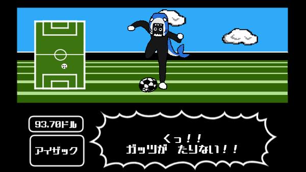 アイザックさん サッカー