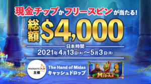 【ジパンググループ】総額4000ドル!『Hand of Midas』 キャッシュドロップ開催!