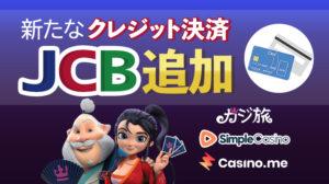 【カジ旅・シンプルカジノ・カジノミー】入金方法にJCBが追加されました!