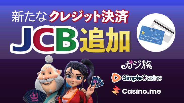 オンラインカジノ カジ旅シンプルカジノカジノミー 入金 JCB