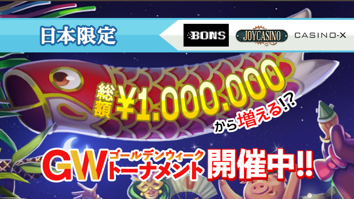 オンラインカジノ ジョイカジノ カジノエックス ボンズカジノ ゴールデンウィークトーナメント