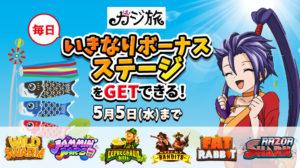 【カジ旅】ゴールデンウィーク限定!毎日人気ゲームの『いきなりボーナスステージ 』をゲットできる!