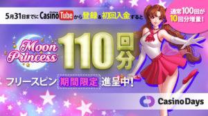 【カジノデイズ】当サイト限定!ムーンプリンセスのFSを100+10回転プレゼント!