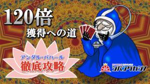 【ジパングカジノ】120倍獲得への道!アンダル・バハール徹底攻略・序