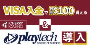 【チェリーカジノ】VISA入金で最大100ドル贈呈&Playtechが新たにプロバイダーとして導入