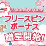 【ボンズカジノ】カジノTUBE限定!『Sakura Fortune』のフリースピン50回を贈呈開始!