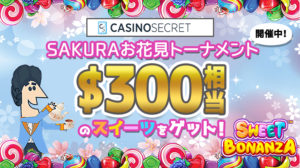 【カジノシークレット】300ドル相当の王様のスイーツゲット!SAKURAお花見トーナメント開催中!