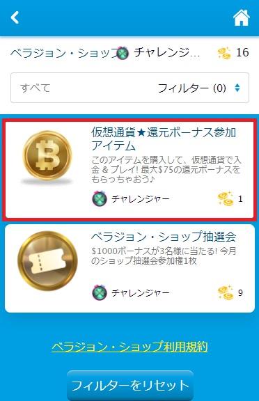 仮想通貨アイテム