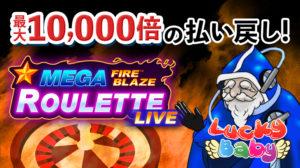 【ラッキーベイビー】最大10000倍の払い戻し! メガファイヤー・ブレイズ・ルーレットライブに攻略法はあるか!?