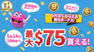 【ベラジョンカジノ】最大75ドル貰える!仮想通貨入金還元ボーナス開催中!