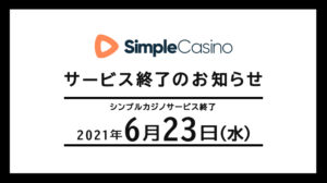 【シンプルカジノ⇒カジノミー】シンプルカジノ閉鎖とアカウント移行のお知らせ