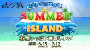 【カジ旅】期間限定王国『Summer Island』登場!一足早い夏を満喫する準備はOK?