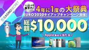 【カジノシークレット】☆UEFA EURO2020開催記念大規模キャンペーン☆総額10,000ドル!豪華賞品がもらえる!