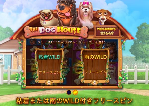 The Dog House Megaways1