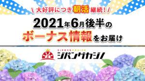 【ジパングカジノ】6月後半プロモーション情報!大反響の『朝活モーニングボーナス』も☆
