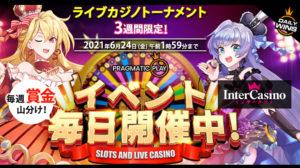 【インターカジノ】ライブカジノがトーナメントに追加!賞金山分けのチャンスを掴み取ろう!